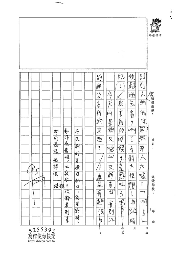 104W3302鈴木天翔 (2)