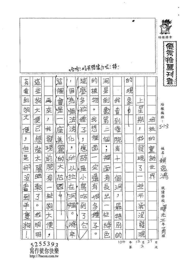 104W3302賴逸鴻 (1)