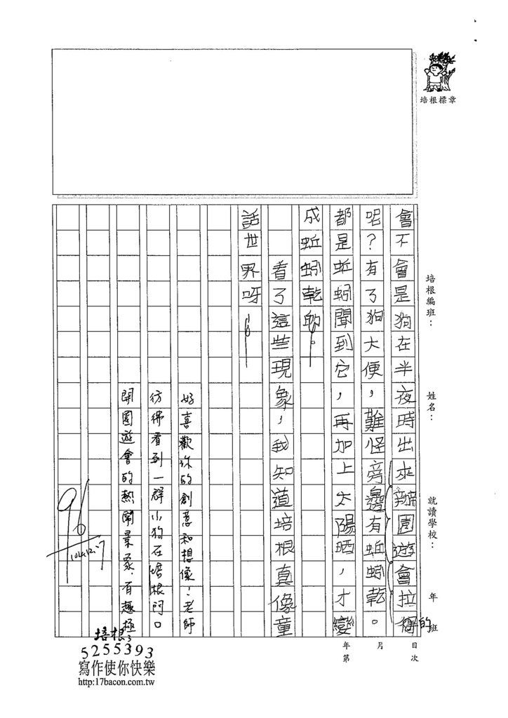104W3302賴逸鴻 (2)