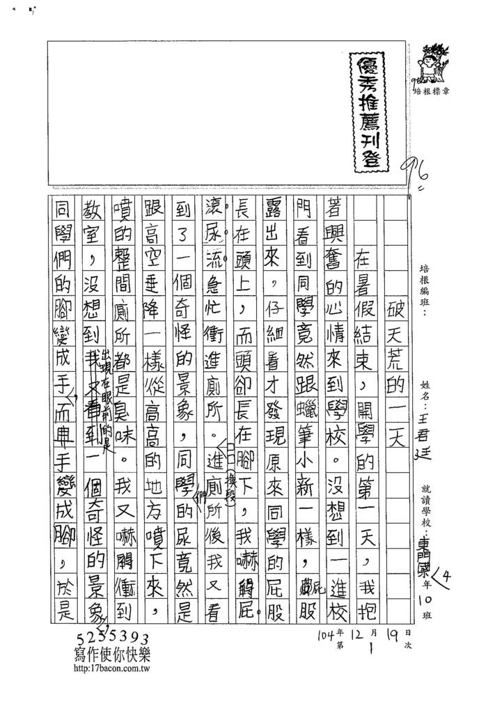 104W4301王君廷 (1)