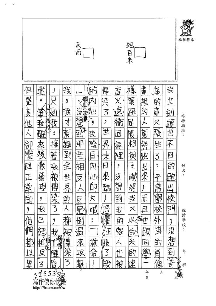 104W4301王君廷 (2)