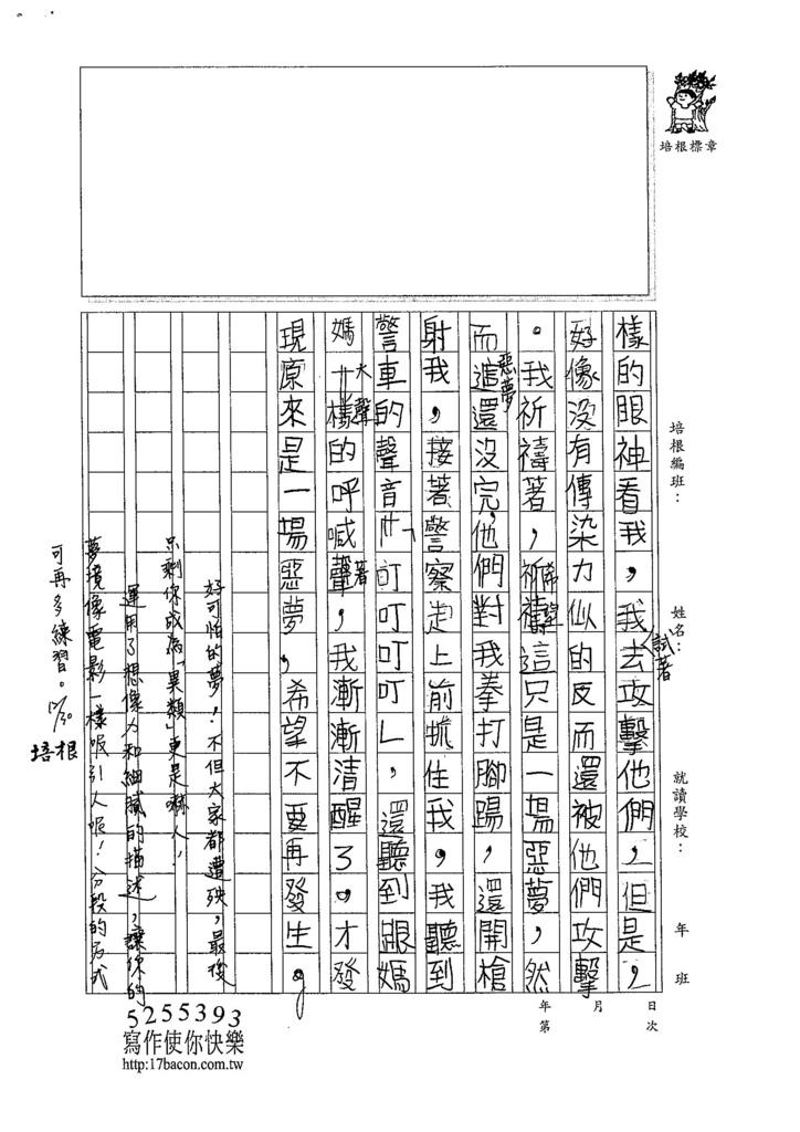 104W4301王君廷 (3)