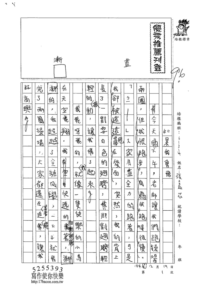 104W4301張嘉芯 (1)