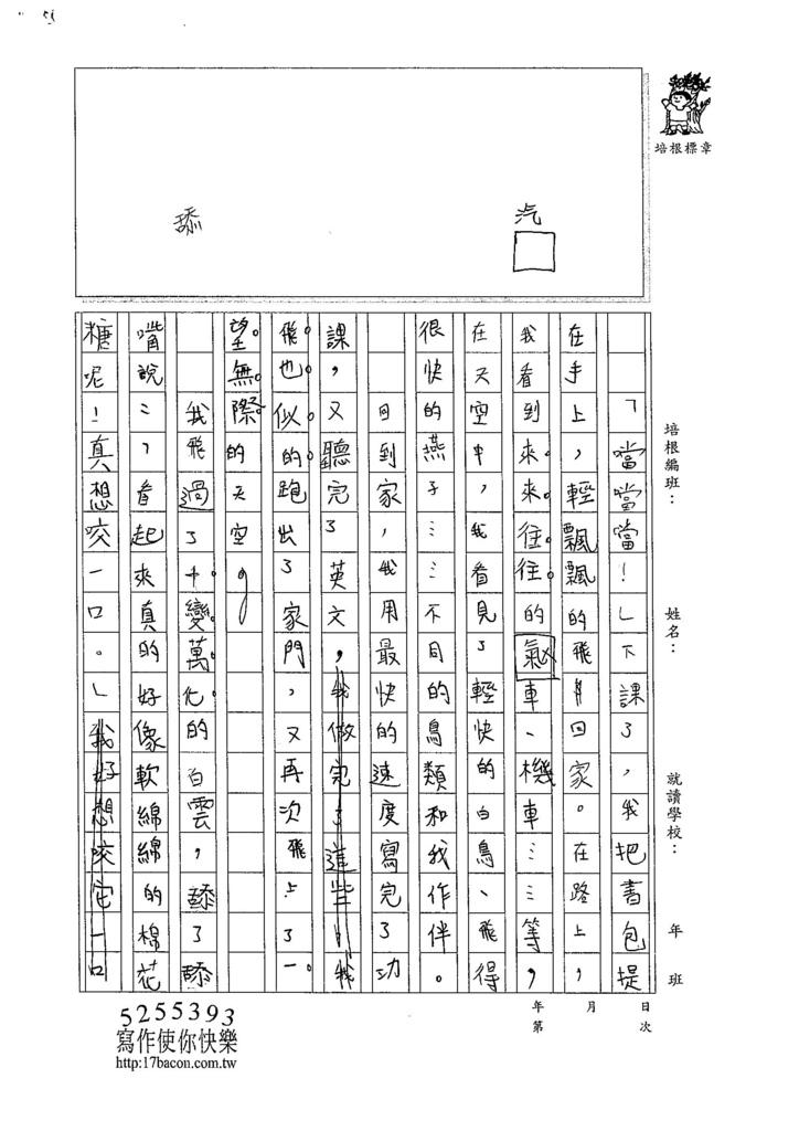 104W4301張嘉芯 (2)