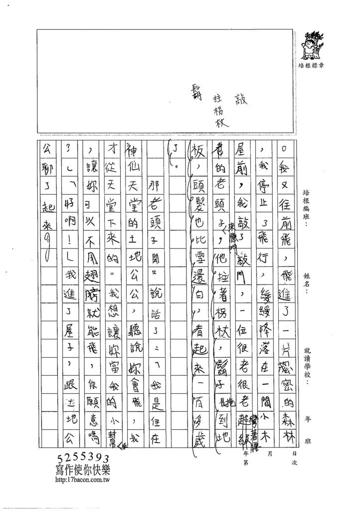 104W4301張嘉芯 (3)