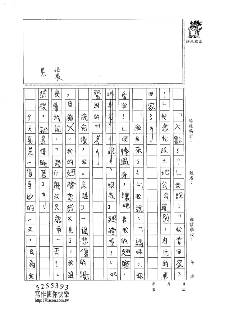 104W4301張嘉芯 (4)
