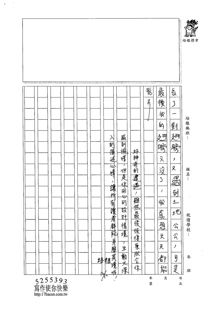 104W4301張嘉芯 (5)