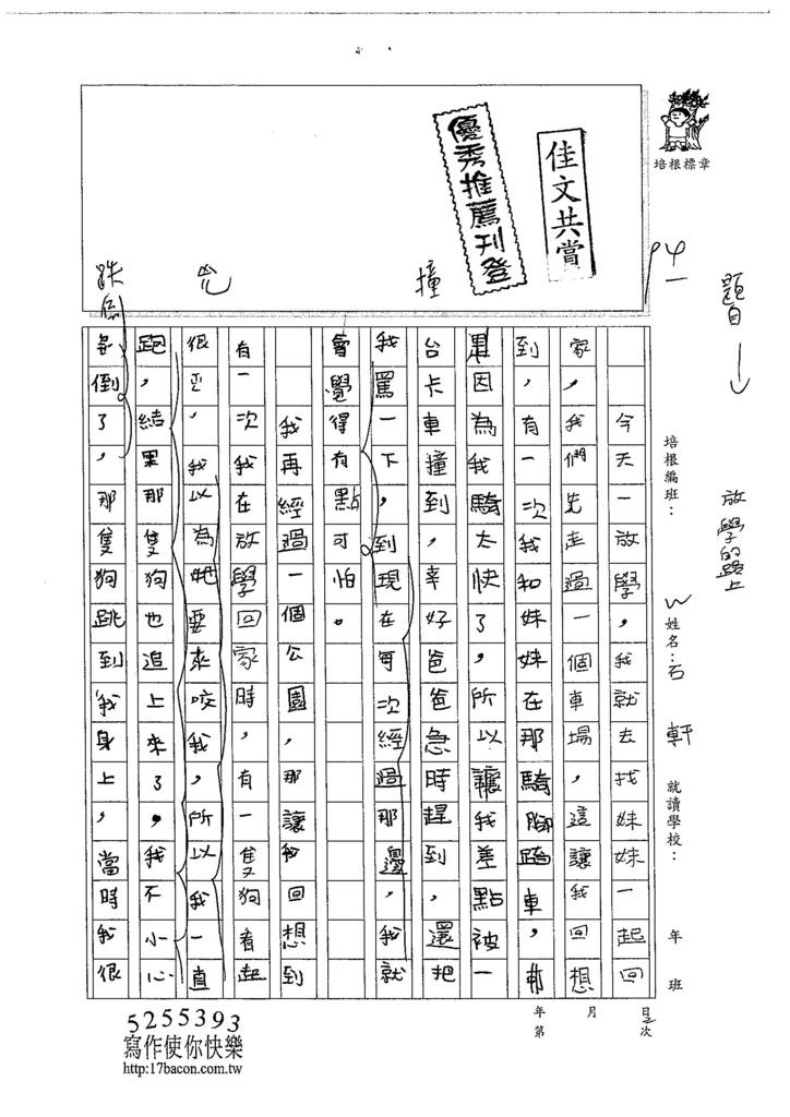 104W4302石軒 (1)