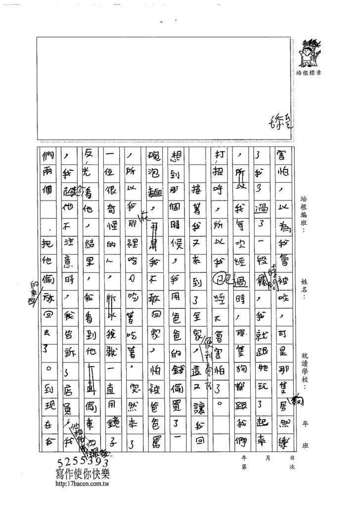 104W4302石軒 (2)