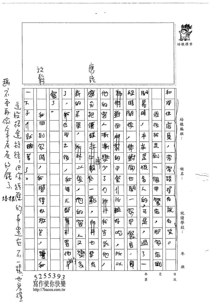 104W4302石軒 (3)