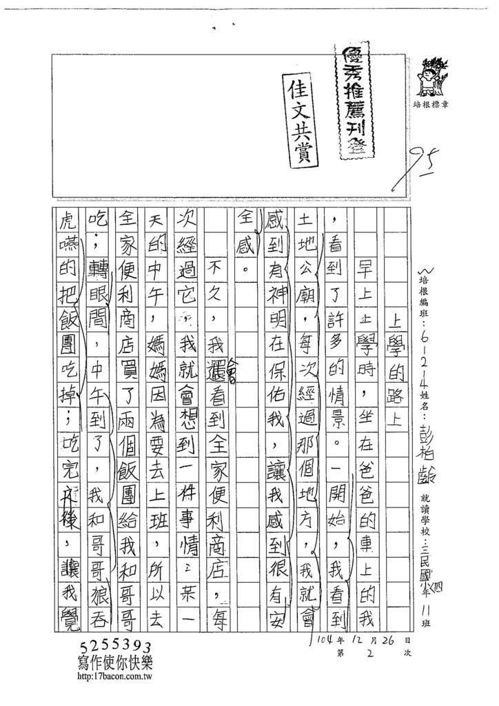 104W4302彭柏齡 (1)