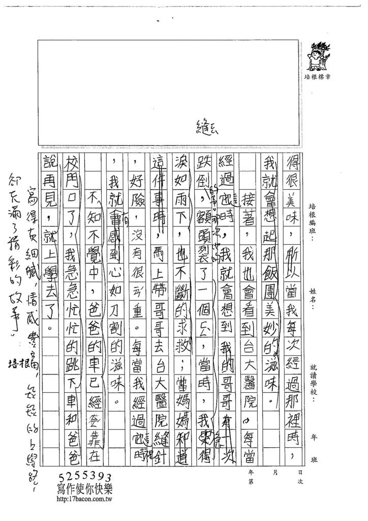 104W4302彭柏齡 (2)