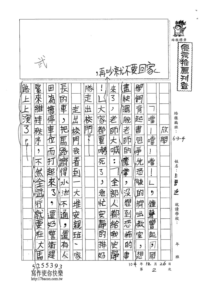 104W4302王君廷 (1)