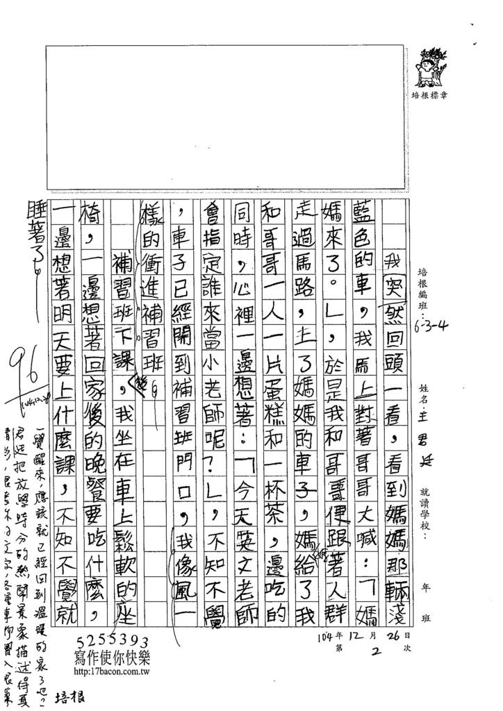 104W4302王君廷 (2)
