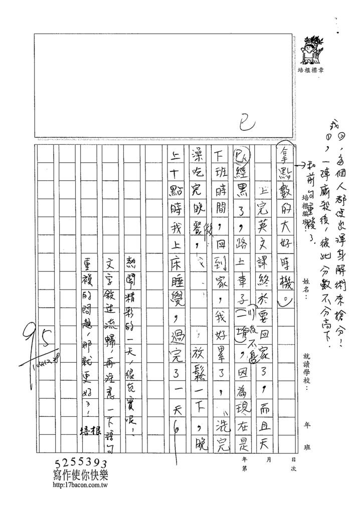 104W4302林庭宇 (3)