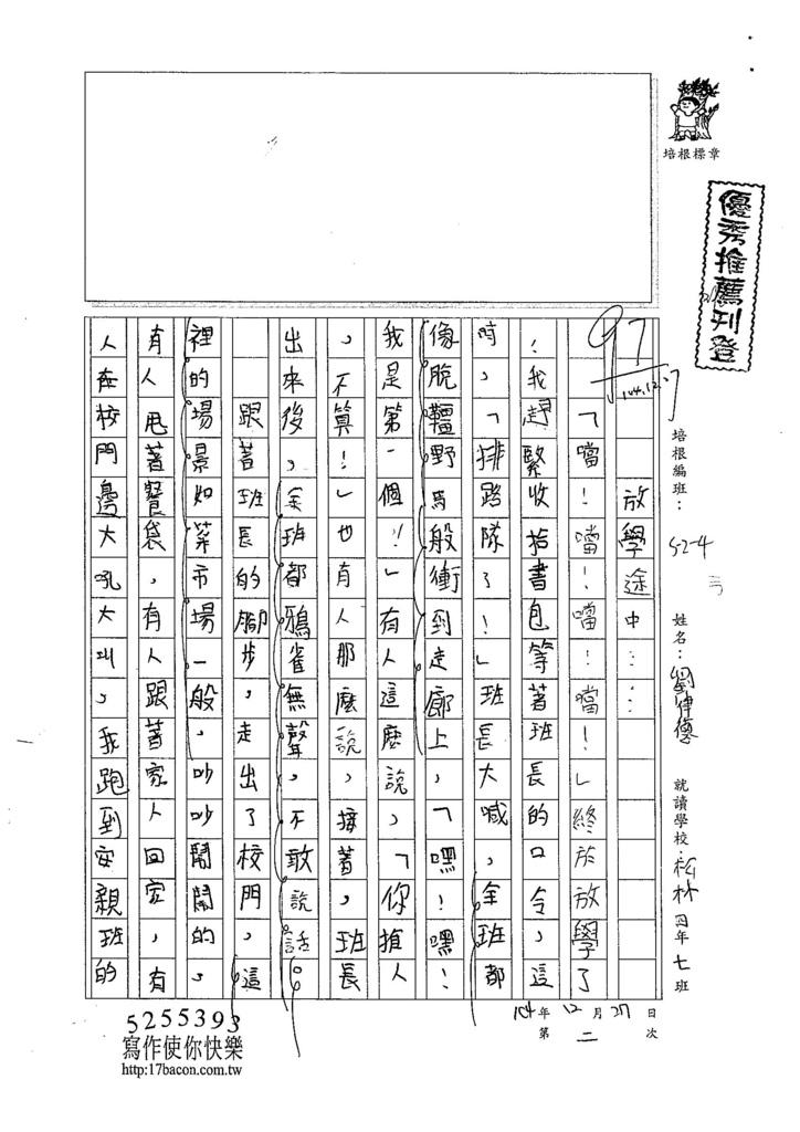 104W4302劉律德 (1)
