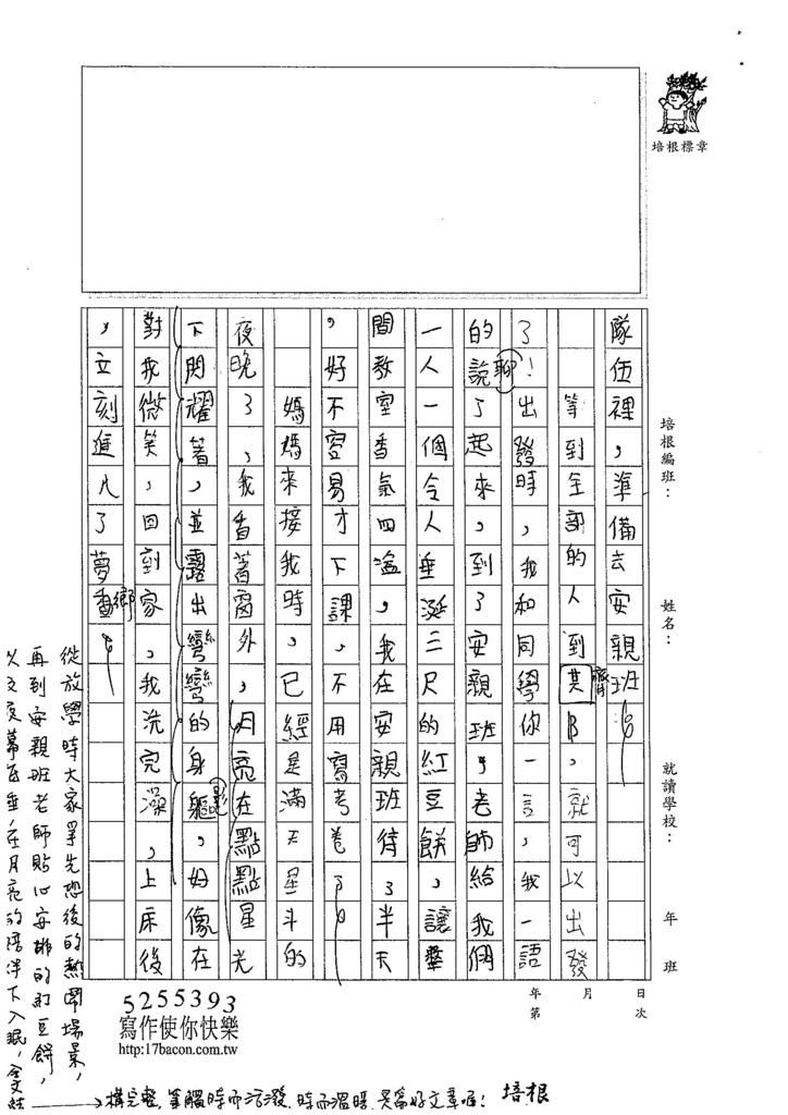 104W4302劉律德 (2)