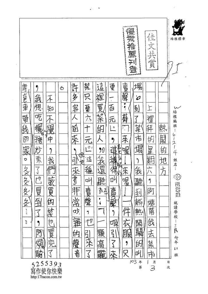 104W4303彭英傑 (1)