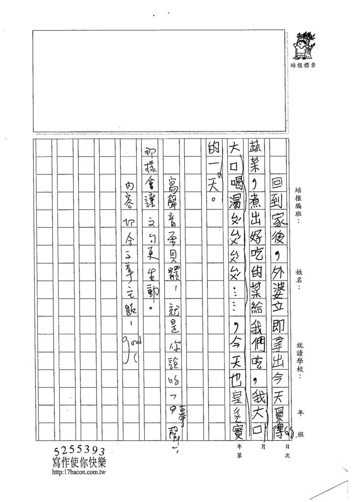 104W4303彭英傑 (2)