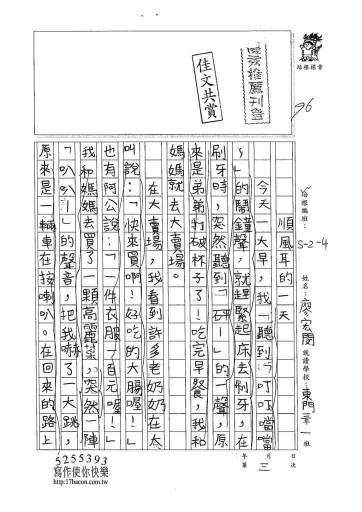 104W4303廖宏閔 (1)