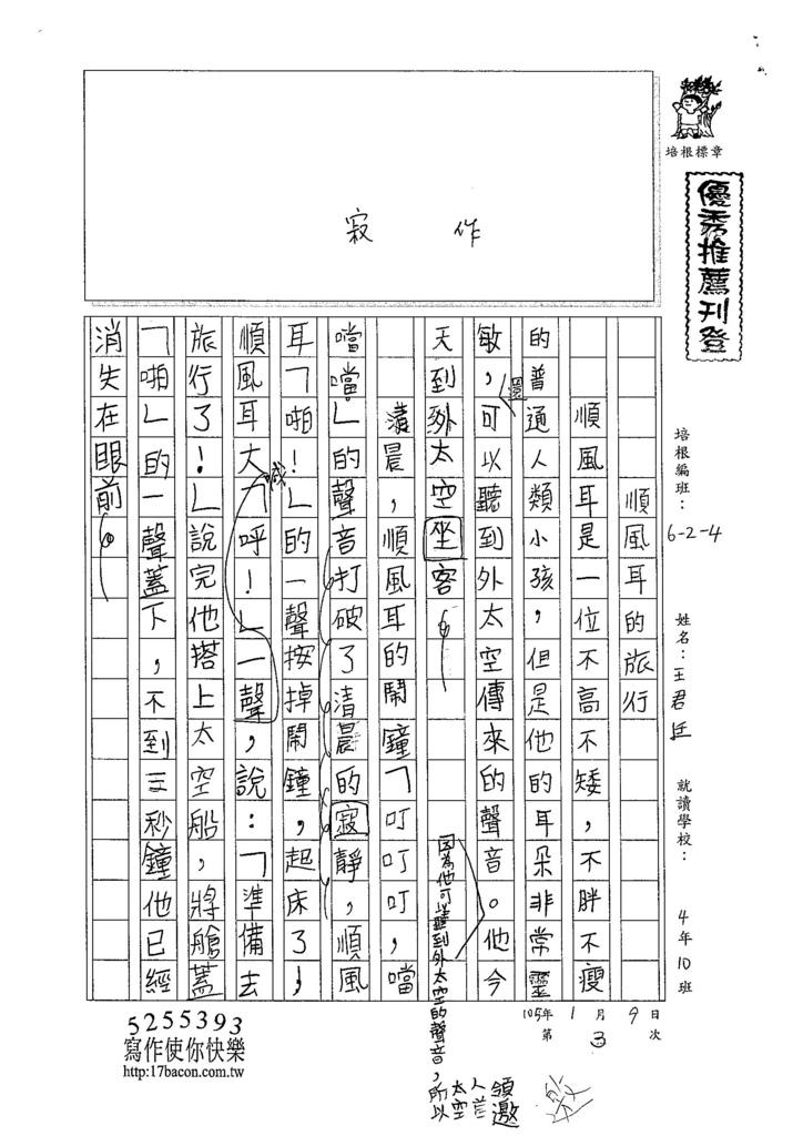104W4303王君廷 (1)