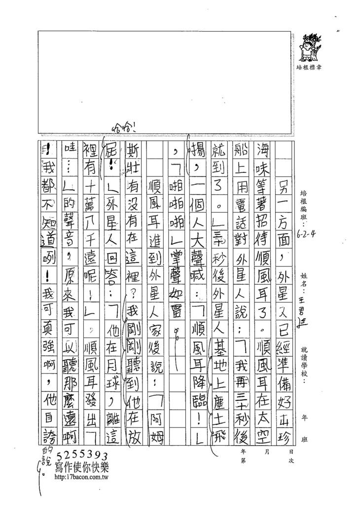 104W4303王君廷 (2)