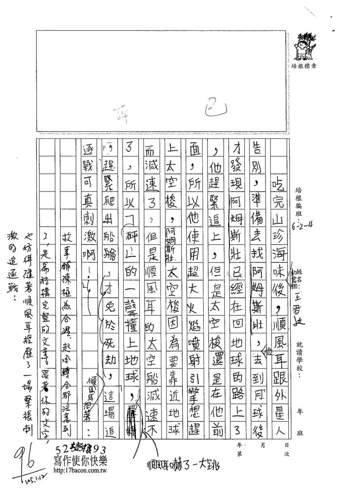 104W4303王君廷 (3)