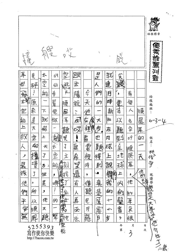 104W4303林俊宇 (1)