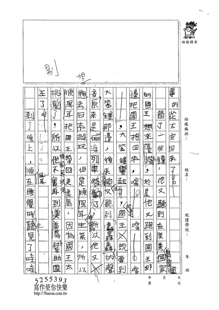 104W4303林俊宇 (2)