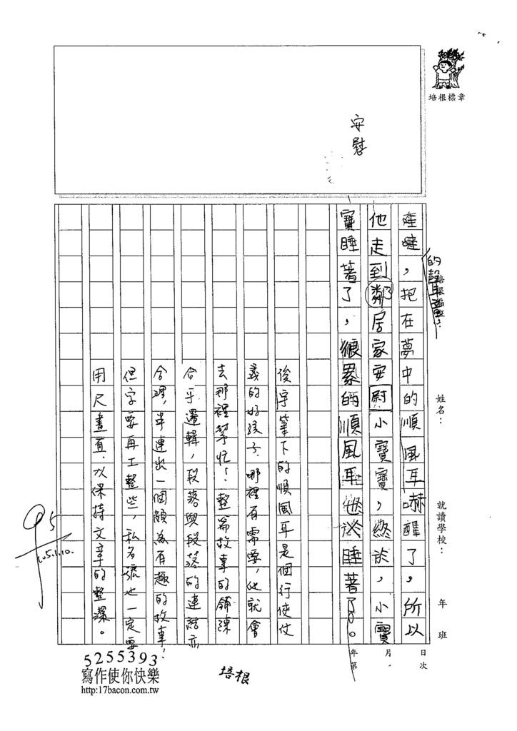104W4303林俊宇 (3)