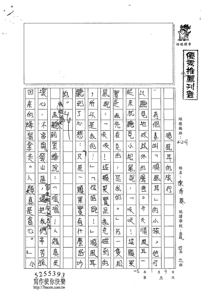 104W4303陳彥菱 (1)