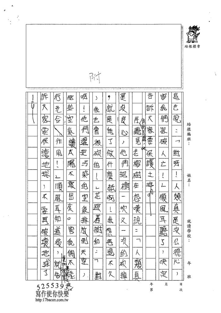 104W4303陳彥菱 (2)