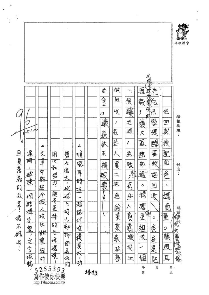 104W4303陳彥菱 (3)