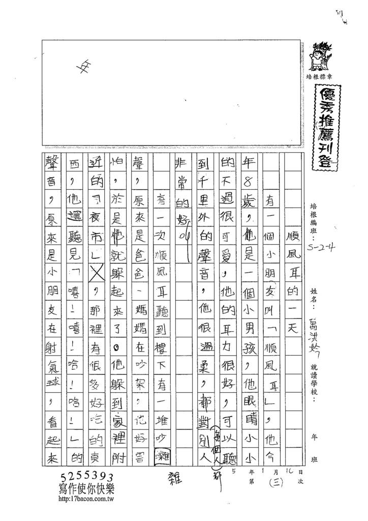 104W4303萬洪妗 (1)