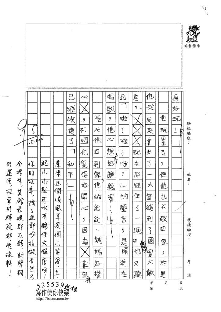 104W4303萬洪妗 (2)