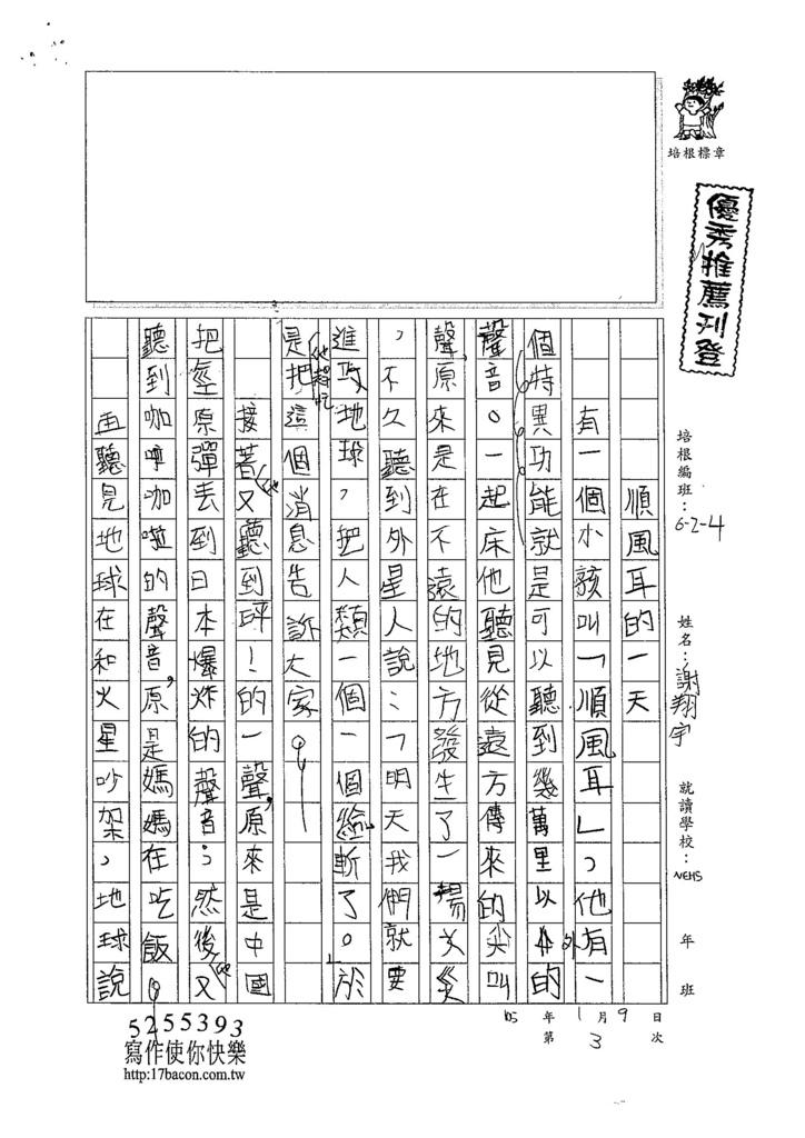 104W4303謝翔宇 (1)