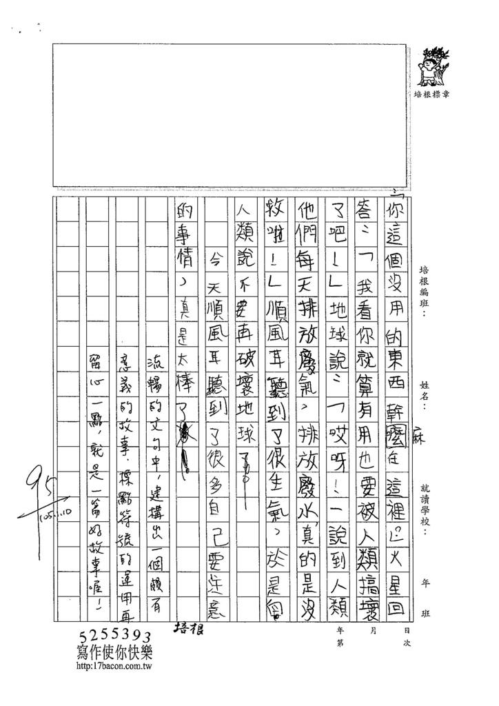 104W4303謝翔宇 (2)