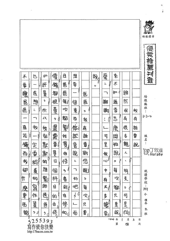 104W4304丁牧淮 (1)
