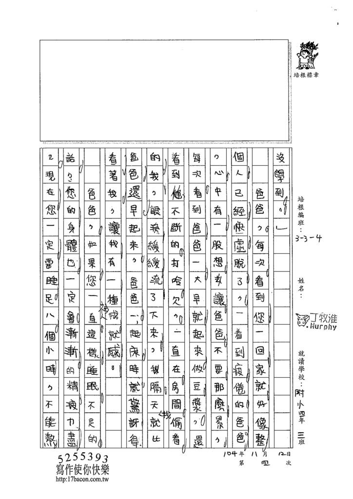 104W4304丁牧淮 (2)