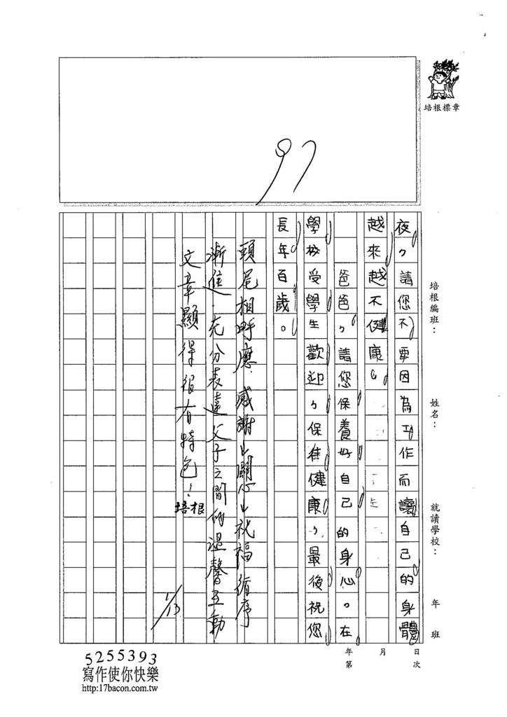 104W4304丁牧淮 (3)