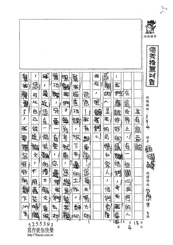 104W4304鍾耀緯 (1)