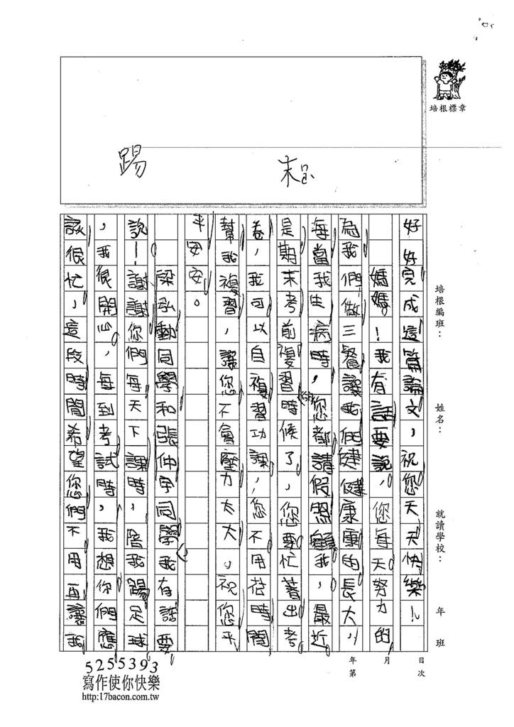 104W4304鍾耀緯 (2)