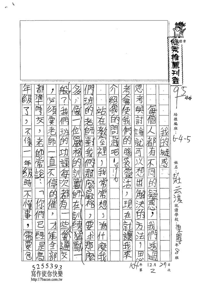 104W5302莊云淇 (1)