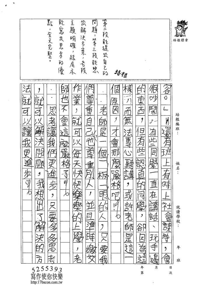 104W5302莊云淇 (2)