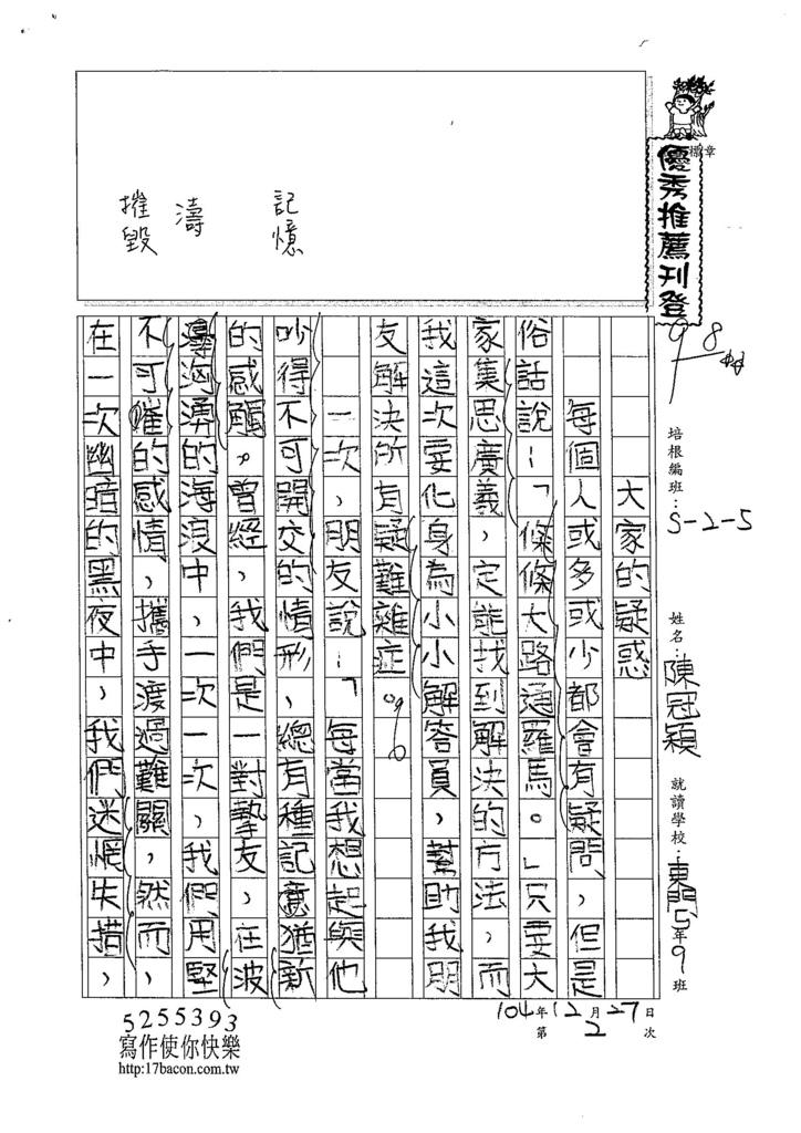 104W5302陳冠穎 (1)