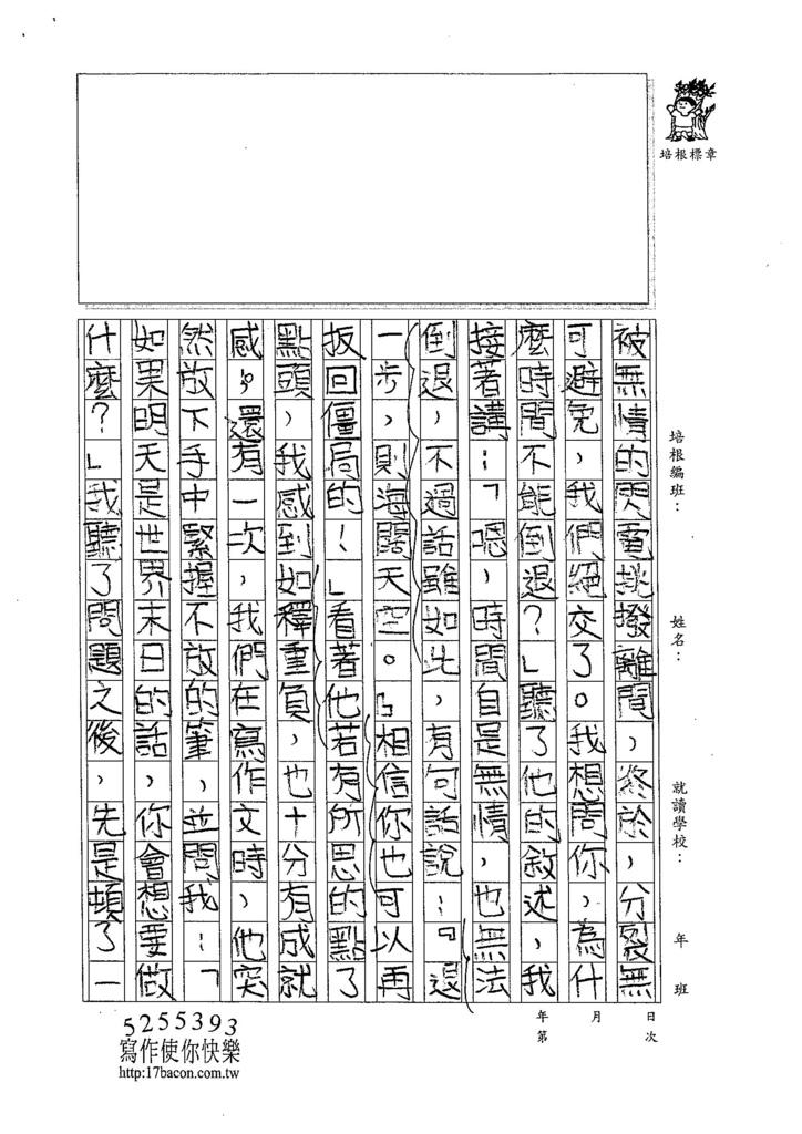 104W5302陳冠穎 (2)