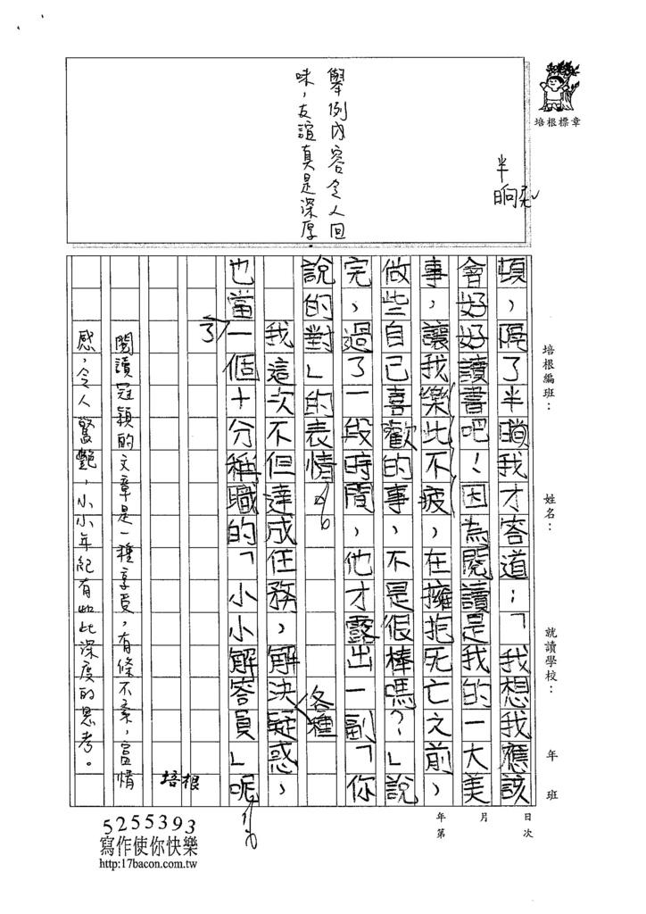 104W5302陳冠穎 (3)