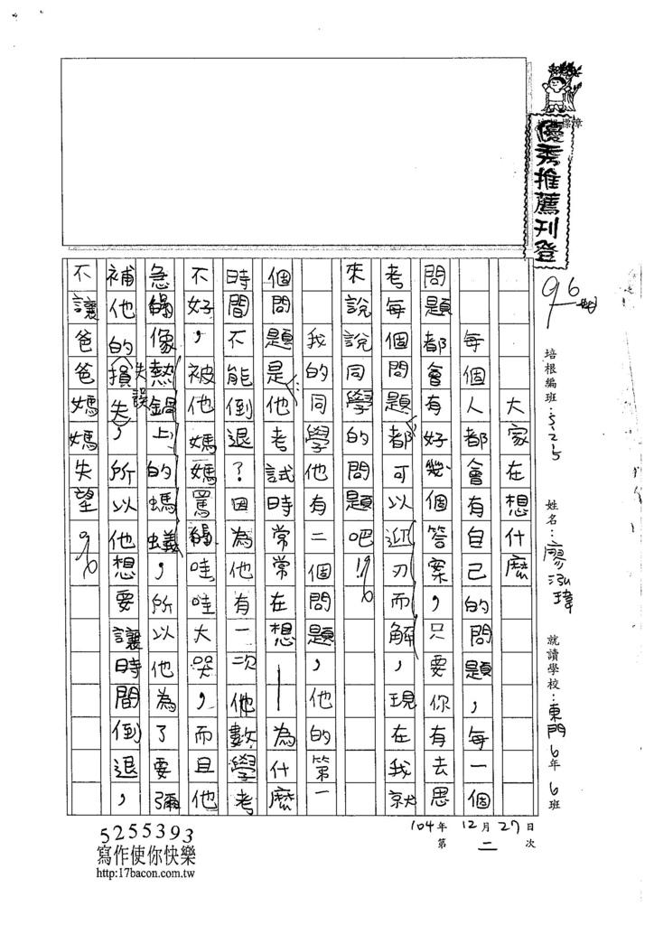 104W5302廖泓瑋 (1)