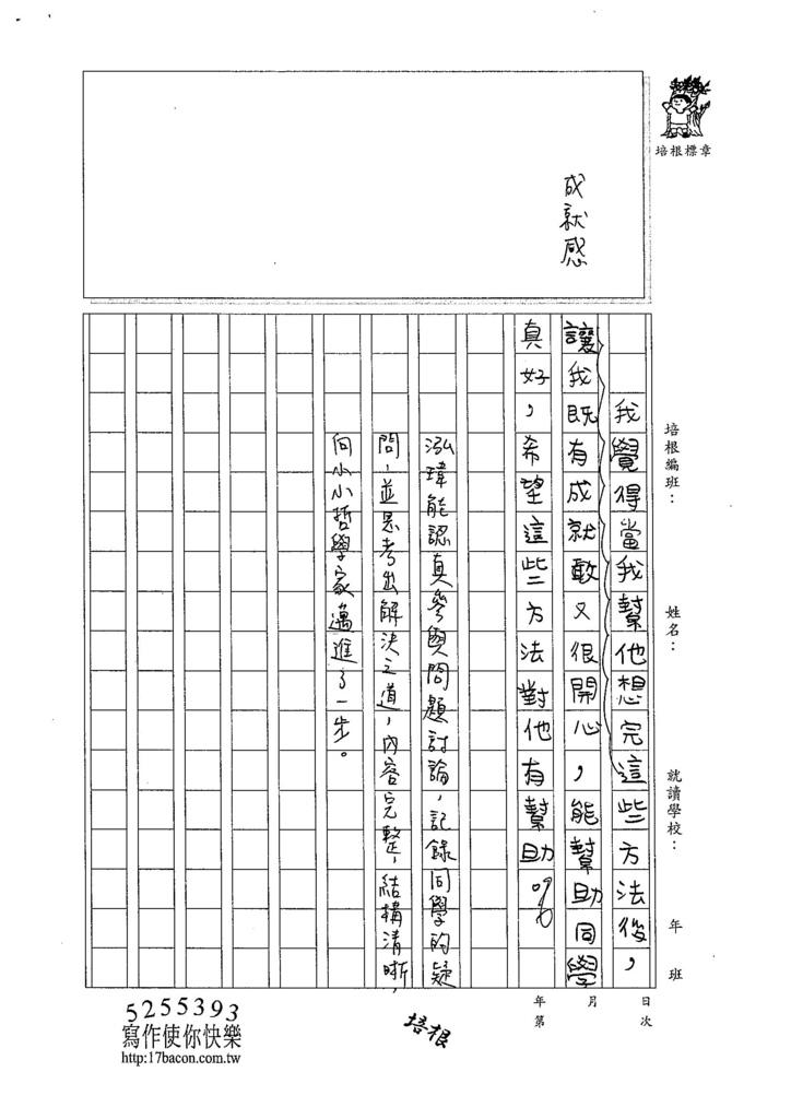 104W5302廖泓瑋 (3)