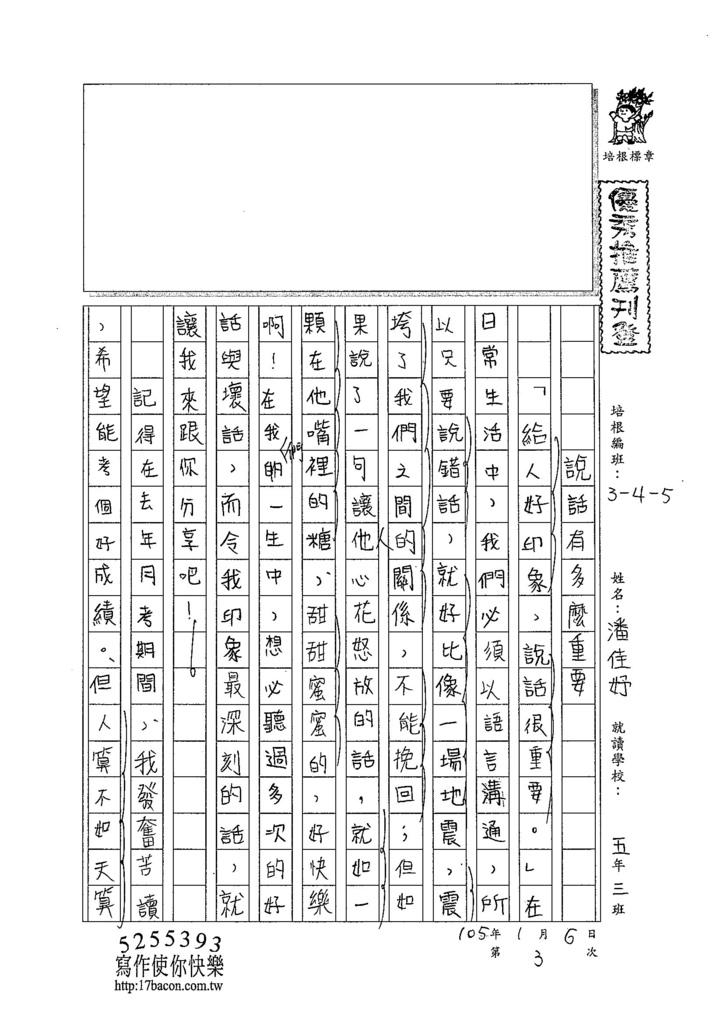 104W5303潘佳妤 (1)